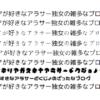 コピペで簡単! ブログのフォントを可愛くオシャレなRounded M+ 1cに変更!【Google F