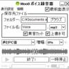 Moo0 音声録音機 (ボイス録音器) (フリーソフト) - 1クリックでどんなPC音でも簡単に