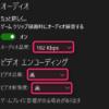 Windows10のデスクトップキャプチャ機能 「Game DVR」の使い方と設定方法