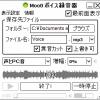 パソコンの音声を録音する最も簡単な方法(Windows Mac)